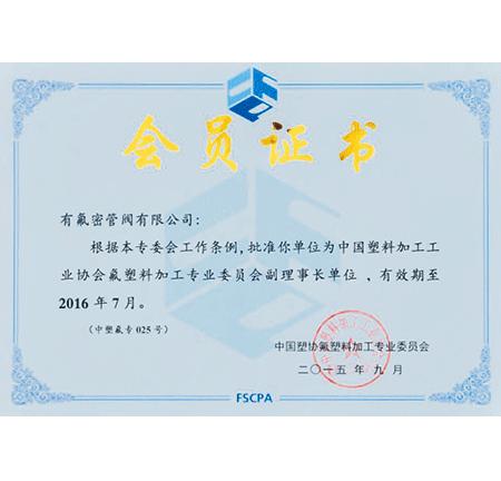 中国塑协氟塑料加工专业委员会会员证书