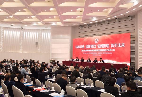 第三届温州泵阀创新发展论坛暨四届四次会员大会成功召开