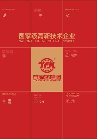 2014中文形象产品样本
