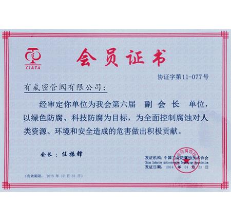 中国工业防腐蚀技术协会会员证书